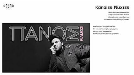 Панос Киамос ► Някои нощи