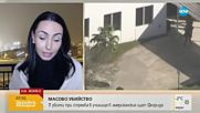 Стрелецът от Флорида публикувал свои снимки с оръжието на престъплението