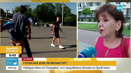 """Набедиха жена от Пазарджик, че е предизвикала сблъсъка на """"Орлов мост"""""""