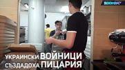 Украински войници лекуват раните си с пица