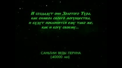 2012г. Според Славянския календар и митология