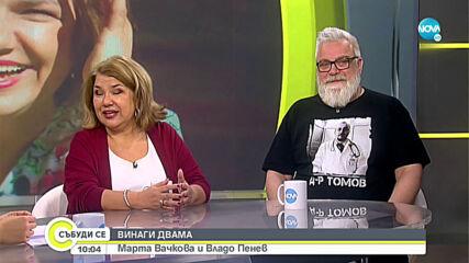 ВИНАГИ ДВАМА: Марта Вачкова и Владо Пенев