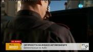 Демонстрация на живо – сигурността на инкасо автомобилите
