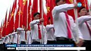 Зрелищен и масов митинг в севернокорейската столица Пхенян