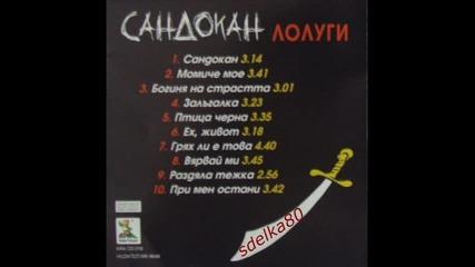 Микс от албума Лолуги - Сандокан 2000 гд.