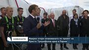 Макрон откри опакованата по проект на Кристо Триумфална арка в Париж