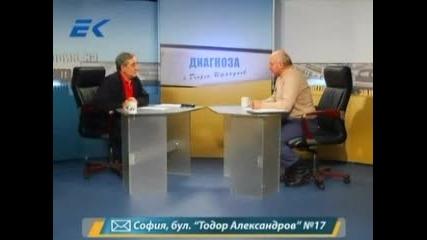 Диагноза с Георги Ифандиев 9.12.2011г.