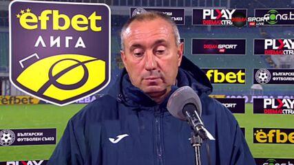 Мъри Стоилов критичен след победата: Не играхме добре, не съм доволен