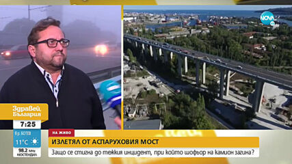 Защо се стигна до тежкия инцидент на Аспаруховия мост?
