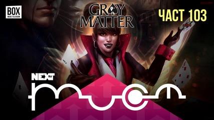 NEXTTV 030: Gray Matter (Част 103) Борислав от София