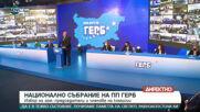 Борисов с реч на Националното събрание на ГЕРБ