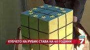 Кубчето на Рубик чукна 40