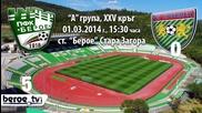 Берое - сезон 2013-2014 г.