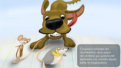 Полската и градската мишка -- Детска приказка