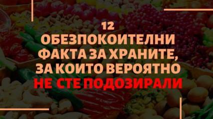 12 обезпокоителни факта за храните, за които вероятно не сте подозирали