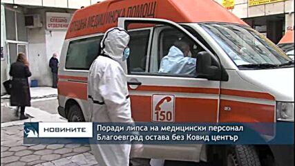 Поради липса на медицински персонал Благоевград остава без ковид център