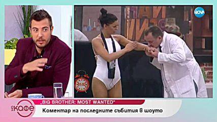 Big Brother: Most Wanted - коментар на последните събития в къщата - На кафе (12.11.2018)