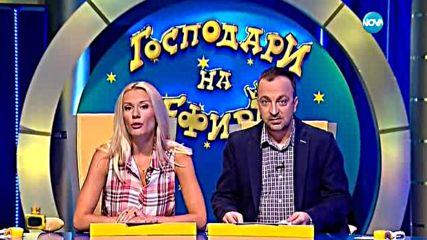 Господари на ефира (05.07.2016)