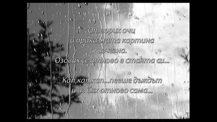 Movie Дъждовна песен