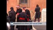 Кардиналите ще избират нов папа на 12 март