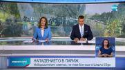 Новините на NOVA (26.09.2020 - централна емисия)