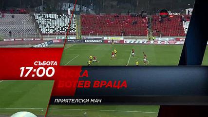 ЦСКА-Ботев Враца на 30 май, събота от 17.00 ч. по DIEMA SPORT
