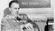 Рекс Стаут - « Само не и кучето», радиотеатър