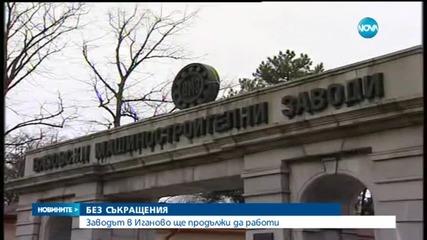 Заводът в Иганово ще продължи да работи