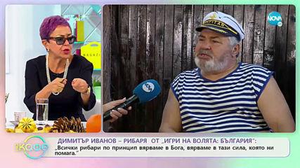 """Димитър Иванов- Рибаря от """"Игри на волята: България"""""""