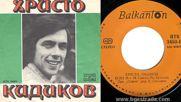 Христо Кидиков - Есен 1978