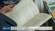 """Започва рекордно голяма издание на """"Алея на книгата"""" в София"""