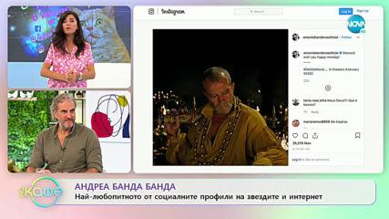 """Андреа Банда-Банда представя горещите новини от социалните мрежи - """"На кафе"""" (15.10.2019)"""