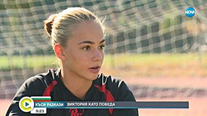 """""""Къси разкази"""": Виктория, която разчупва клишето, че футболът е мъжка игра"""