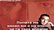 Превод - Notis Sfakianakis - Gia Mena
