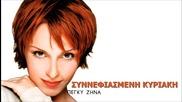 Peggy Zina - Sinnefiasmeni kyriaki