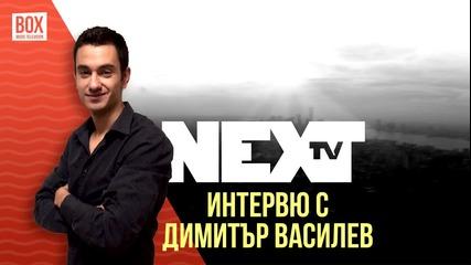 NEXTTV 013: Гост: Интервю с Димитър Василев