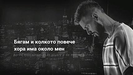 M Pokora - Seul / Превод
