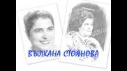 Вълкана Стоянова - Радка За Вода Ходила