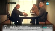 Траян Бъсеску: До 2005 година нямаше воля за борба с корупцията