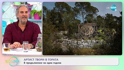Артист твори в гората - В продължение на една година - На кафе (07.04.2021)