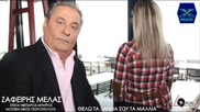 Thelo Ta Ksantha Sou Ta Mallia - Zafeiris Melas - New Song 2013