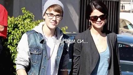 Да те обичам, не ме е страх! - Justin & Selena