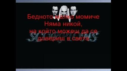 Scorpions - Daddy`s Girl