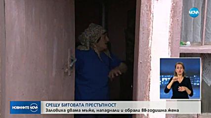 Заловиха двама, пребили и ограбили 88-годишна жена