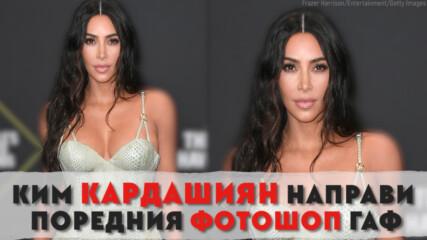 Ким Кардашиян направи поредния фотошоп гаф