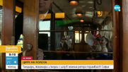 Танцьори, жонгльори и клоуни с шоу в зеления ретро трамвай в София