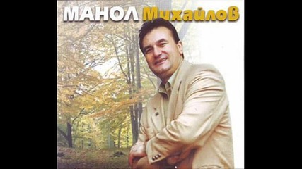 Манол Михайлов - Градьо на Станка думаше