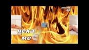В огъня - Антонис Ремос (превод)