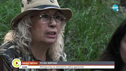 Историята на една женска ловна дружинка