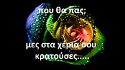 (превод) - Nino - Pou Tha Pas